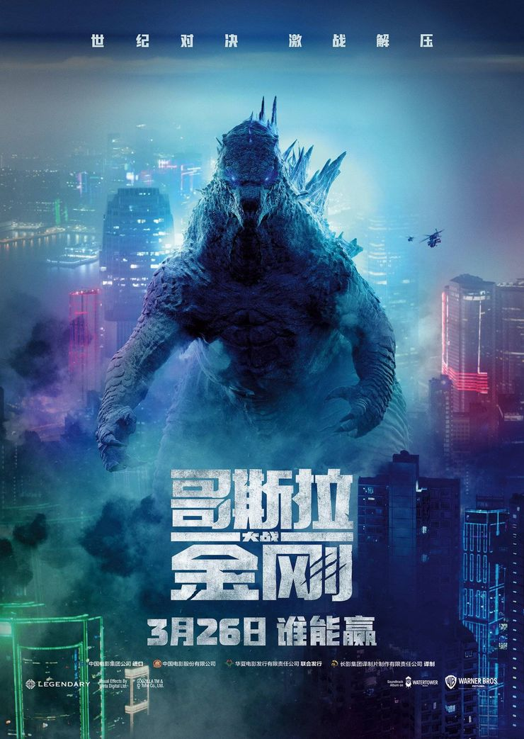 Godzilla-Vs-Kong-Chinese-Poster-Hong-Kon